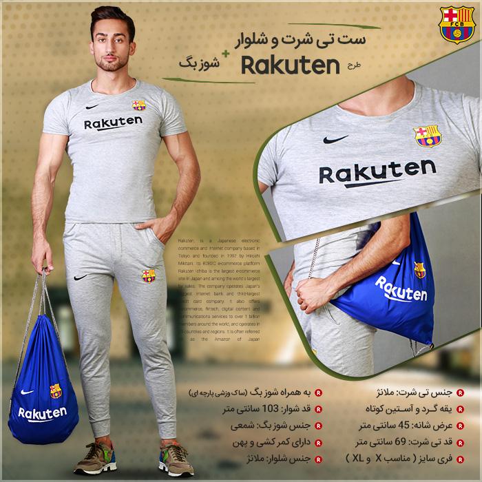ست تی شرت و شلوار + شوز بگ Rakuten