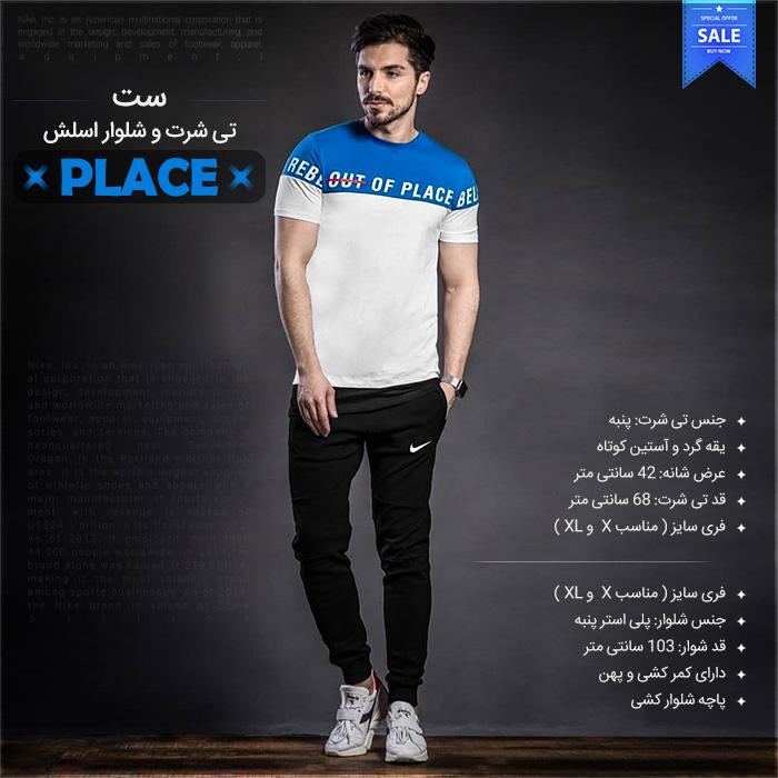 خرید پستی ست تی شرت و شلوار اسلش Place