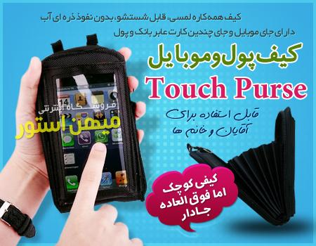خرید اینترنتی کیف پول و موبایل Touch Purse خرید آنلاین