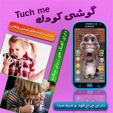 خرید اینترنتی گوشی کودک تاچ می   Tuch Me خرید آنلاین