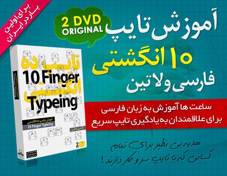 آموزش تایپ 10 انگشتی فارسی و لاتین - سایت آبتینا