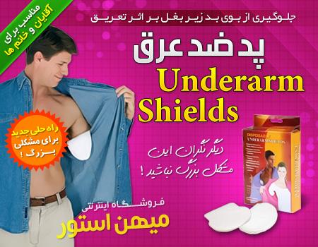 فروش ویژه پد ضد عرق Underarm Shields