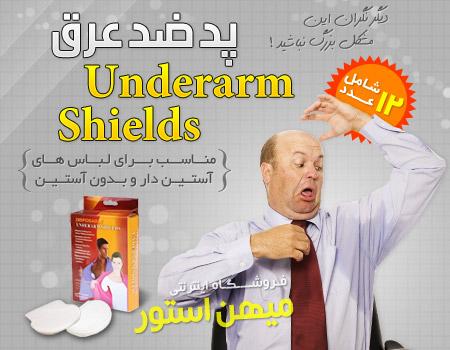 خرید پستی پد ضد عرق Underarm Shields