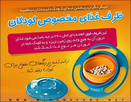 universal 2 ظرف غذای کودک Universal Gyro Bowl
