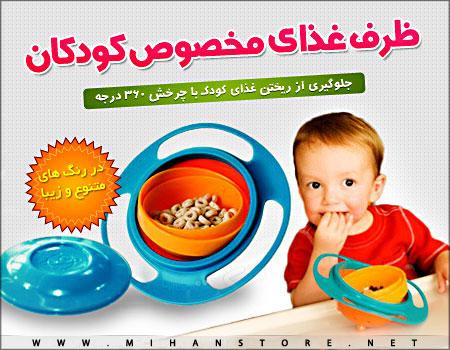 universal 3 ظرف غذای کودک Universal Gyro Bowl