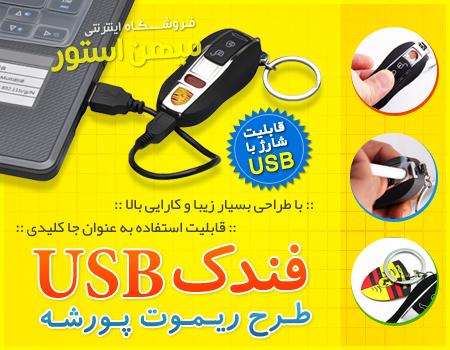 خرید اینترنتی فندک USB طرح ریموت پورشه خرید آنلاین