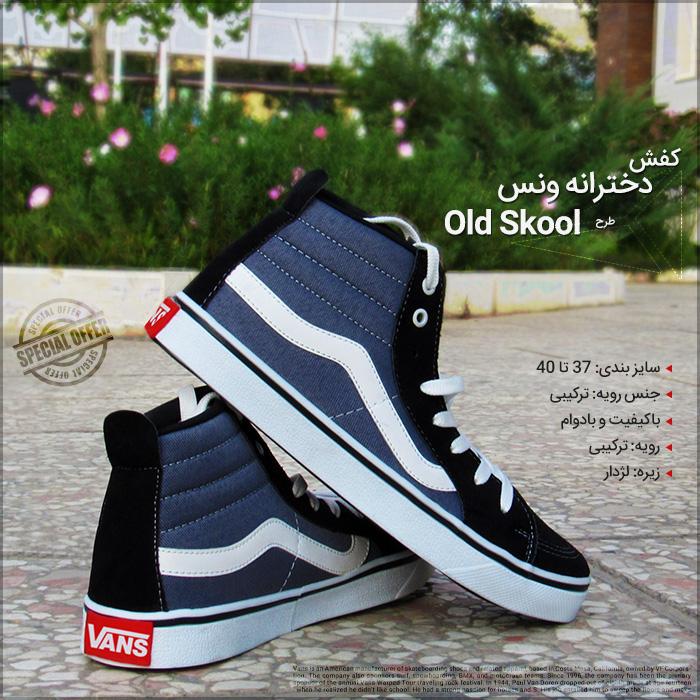 کفش اسپرت ساقدار دخترانه و زنانه ونس Vans طرح اُلد اسکول OldSkool