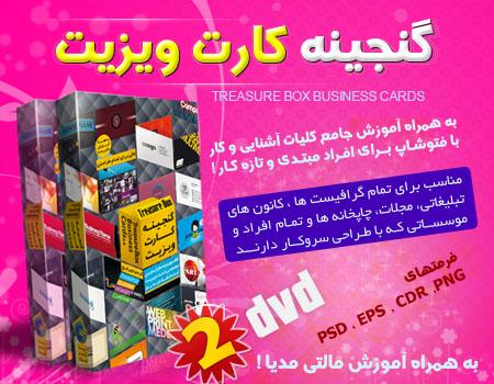 پکیج کارت ویزیت آماده فارسی و انگلیسی گنجینه