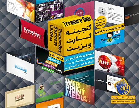 پکیج کارت ویزیت آماده فارسی و انگلیسی