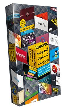 خرید پکیج کارت ویزیت فارسی و انگلیسی گنجینه