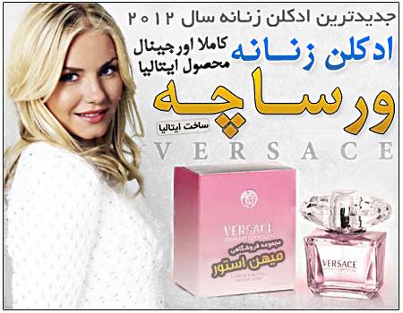 فروش ویژه ادکلن زنانه ورساچه (Versace)