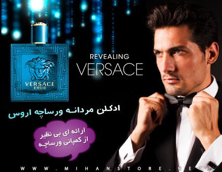 ادکلن مردانه ورساچه اروس Versace Eros