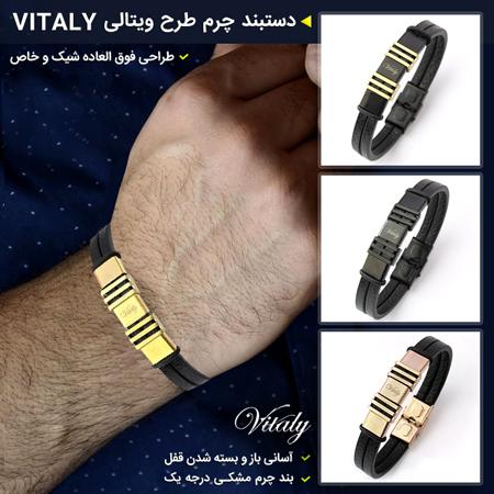 فروش ویژه دستبند چرم طرح ویتالی