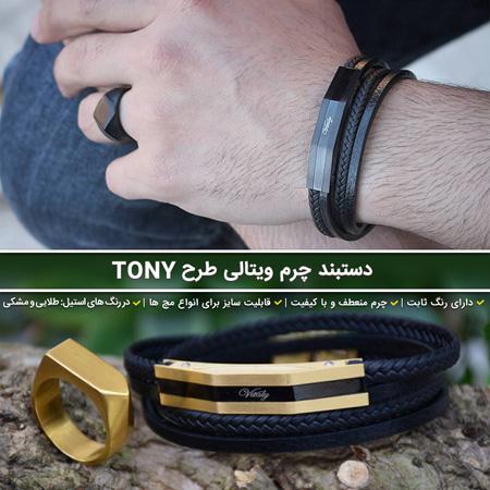 دستبند چرم ویتالی طرح Tony