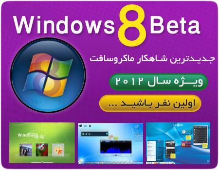 فروش ویژه ويندوز 8 نسخه BETA