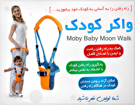 واکر کودک Moon Walk(http://www.shop.mihanfaraz.ir/shop/35)