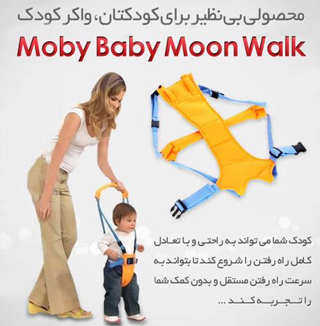 فروشگاه واکر کودک Moon Walk