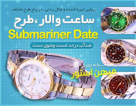 ساعت مچی والار طرح Submariner Date