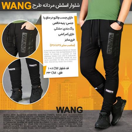 فروش ویژه شلوار اسلش مردانه طرح Wang