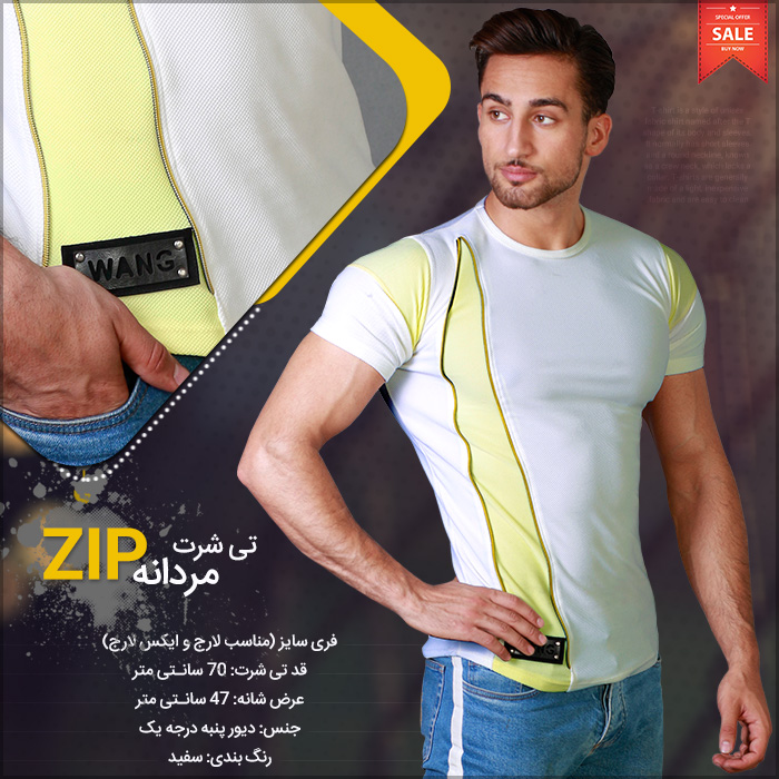 خرید پستی تی شرت مردانه Zip