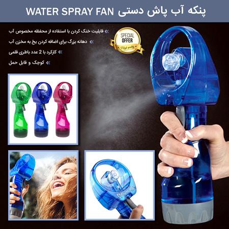 نکه آب پاش دستی محصول بسیار مناسب برای روزهای گرم