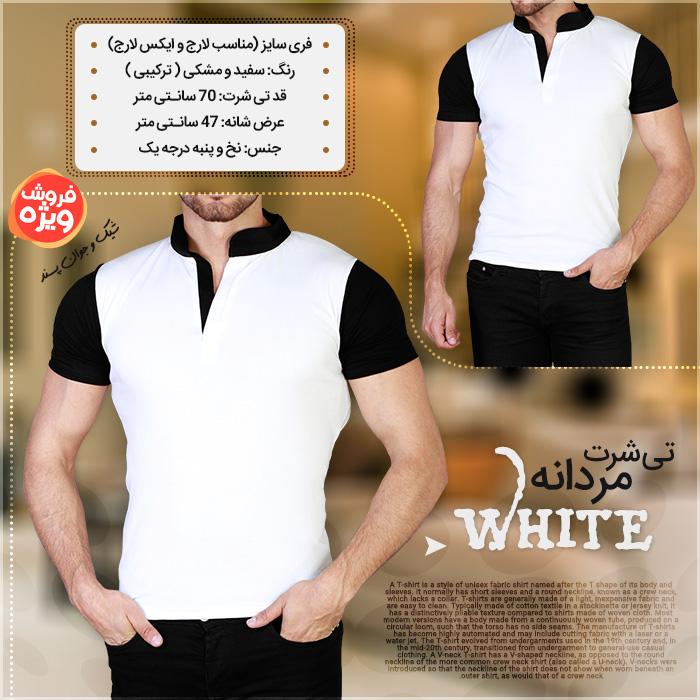 تی شرت مردانه یقه گرد White