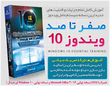 خرید پستی آموزش صفر تا صد ویندوز 10 /Windows 10 Essential Training