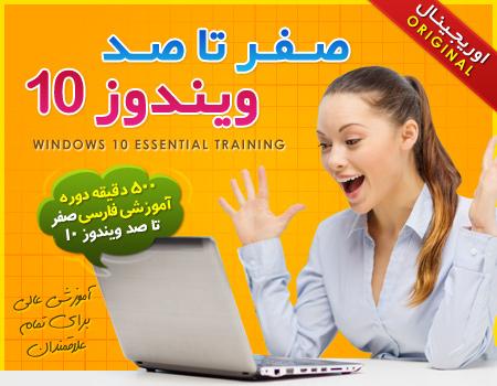 آموزش صفر تا صد ویندوز 10