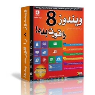 خرید مجموعه آموزشی ویندوز 8