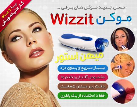 wizzitt 2 ست کامل موکن ویزیت   Wizzit