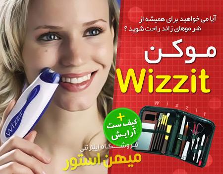 wizzitt 3 ست کامل موکن ویزیت   Wizzit