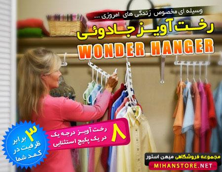 رخت آویز جادویی واندر هنگر (Wonder Hanger)