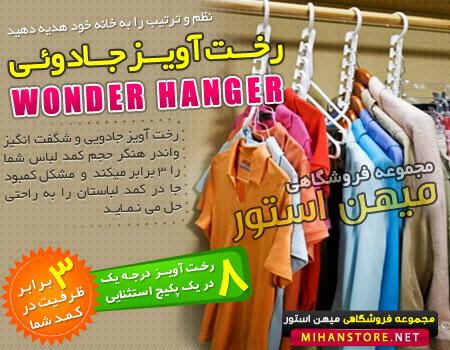 Wonder Hanger111
