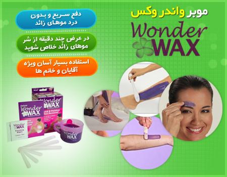 خرید اینترنتی موبر واندر وکس   Wonder Wax خرید آنلاین