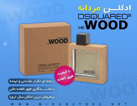 خرید ادکلن مردانه مدل وود (Dsquared He Wood)