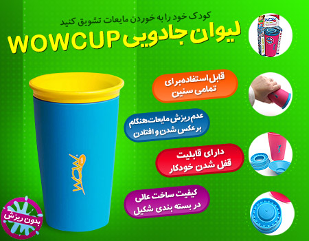 #ALT خرید پستی لیوان وو کاپ Wow Cup