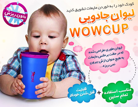 خری د وفروش آنلاین و تخفیف لیوان جادویی Wow Cup در هایپرشاین - hypershine.ir