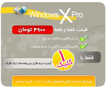 ويندوز فوق العاده Xpro
