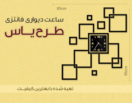 فروش ويژه ساعت ديواري فانتزی طرح ياس