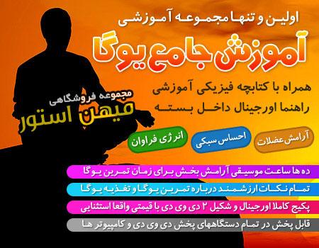 آموزش جامع یوگا به زبان فارسی همراه کتاب