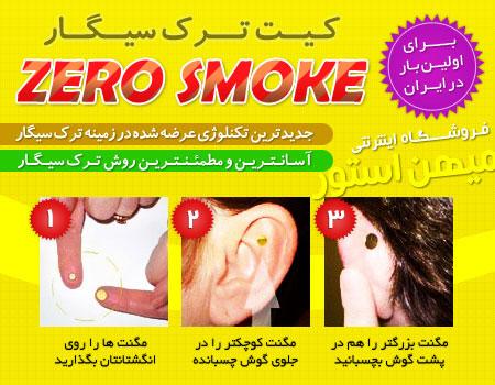 کیت ترک سیگار