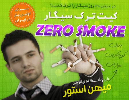 روش های ترک سیگار , ترک سیگار , دستگاه ترک سیگار , دستگاه زرو اسموک , ترک سیگار , خرید دستگاه Zero smoke , راحت ترین راه ترک سیگار , راحت ترین راههای ترک سیگار , راهکار ساده برای ترک سیگار , ترک سریع سیگار , بهترین روشهای ترک سیگار , چگونه به راحتی سیگار را ترک کنیم؟ , راههای ترک سیگار سریع , بهترین روش ترک سیگار , روش ترک کردن سیگار , آسانترین روش ترک سیگار , سریع ترین راه ها برای ترک سیگار کدامند ؟ , کیت ترک سیگار Zero Smoke , خرید کیت ترک سیگار با پرداخت درب منزل , خرید اینترنتی کیت ترک سیگار Zero Smoke , خرید ارزان کیت ترک سیگار Zero Smoke , سفارش اینترنتی کیت ترک سیگار Zero Smoke , خرید اینترنتی دستگاه ترک سیگار , خرید اینترنتی دستگاه ترک سیگار ارزان , خرید دستگاه زرو اسموک با پرداخت درب منزل , خرید اینترنتی دستگاه ترک سیگار زرو اسموک , خرید زرو اسموک , تیدا استور ,