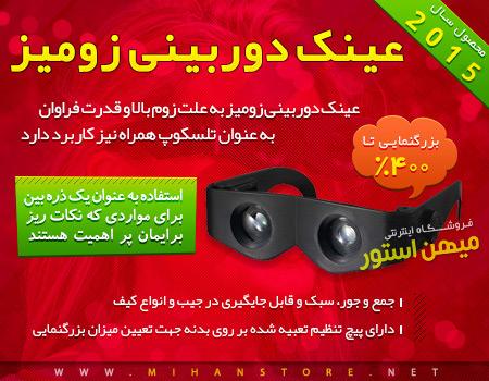 خرید پستی عینک دوربینی زومیز - Zoomies