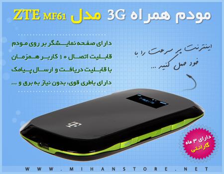 خرید اینترنتی مودم همراه 3G مدل ZTE MF61 خرید آنلاین